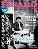 madame FIGARO japon (フィガロ ジャポン) 「特集 いつだって、パリは私たちを待っている。」2017年5月号 [雑誌] フィガロジャポン