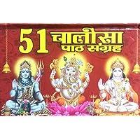 51 Chalisa Path Sangrah
