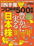 会社四季報プロ5002018年 秋号