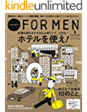 Hanako FOR MEN vol.14 ホテルを使え!