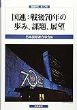国連研究〈第17号〉国連:戦後70年の歩み、課題、展望 (国連研究 第 17号)