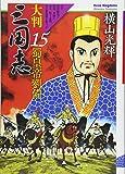 大判 三国志 15 (希望コミックス)