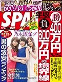 週刊SPA!(スパ)  2017年 11/7・14 合併号 [雑誌] 週刊SPA! (デジタル雑誌)