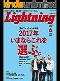 Lightning(ライトニング) 2017年6月号 Vol.278[雑誌]