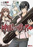 神眼の勇者(1) (モンスターコミックス)