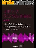 Jポップ・デジタル作曲法オフィシャルテキスト vol.2 パソコンを使った作曲1~DAWを使った作品づくりの基本