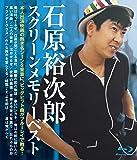 スクリーンメモリーベスト [Blu-ray]