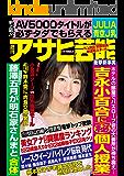 週刊アサヒ芸能 2018年 03/15号 [雑誌]