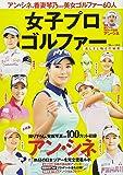 女子プロゴルファー 美しさと強さの秘密 (TJMOOK)