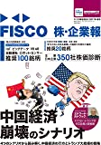 FISCO 株・企業報 2017年春号 今、この株を買おう (ブルーガイド・グラフィック)