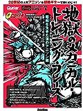 ギター・マガジン 地獄のメカニカル・トレーニング・フレーズ 昭和を生きた漢のアニソン編 (CD付) (リットーミュージック・ムック)