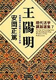 現代活学講話選集7 王陽明 知識偏重を拒絶した人生と学問 PHP文庫
