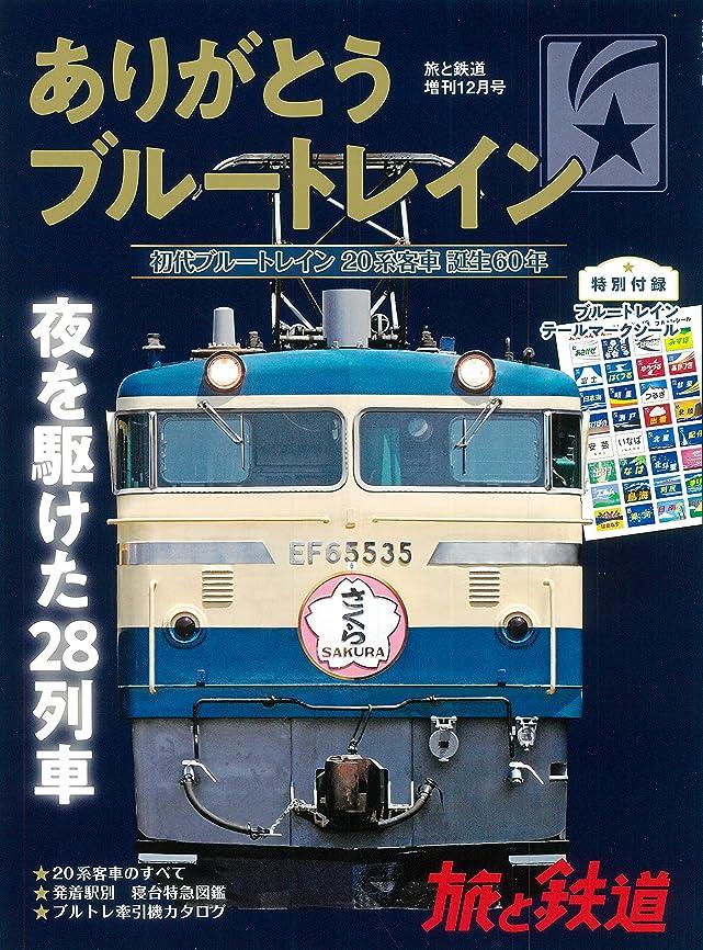 トレイポインタ全く旅と鉄道 2019年増刊4月号 ありがとう平成の鉄道