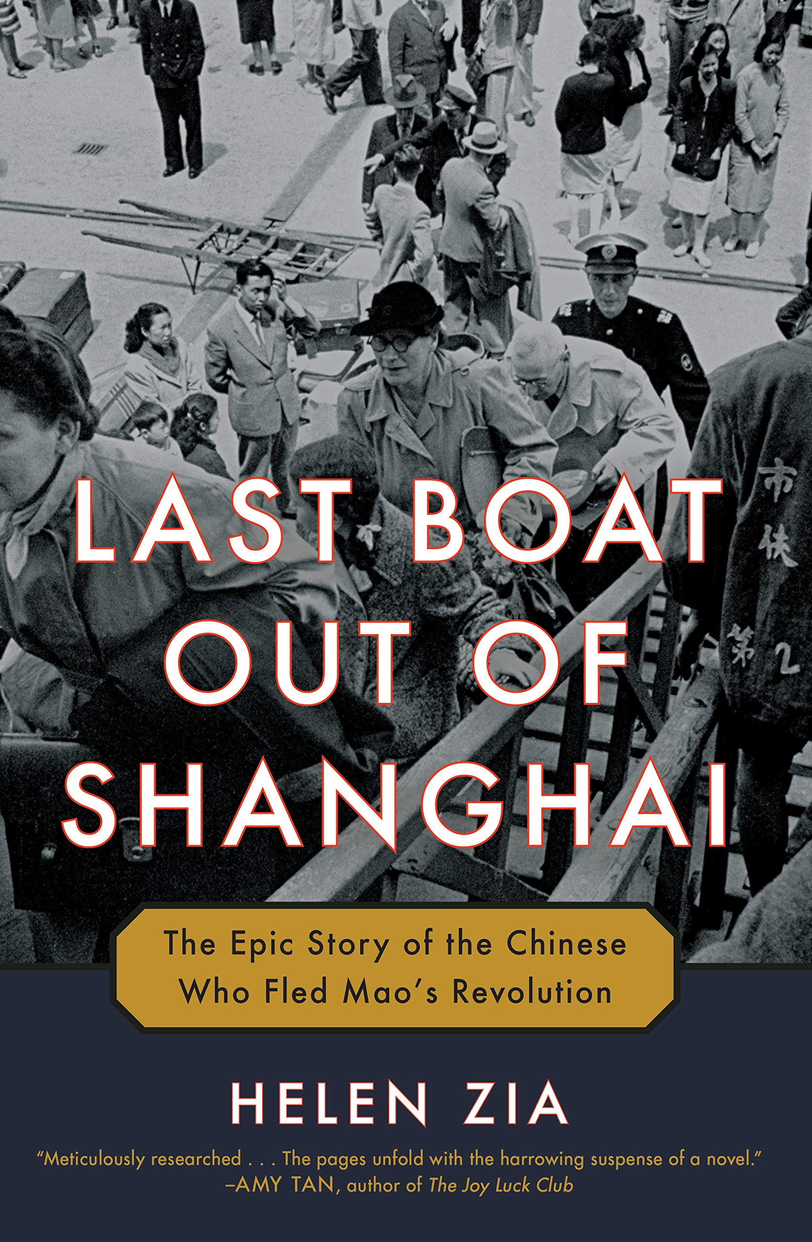 Amazon.com: Last Boat Out of Shanghai: The Epic Story of the Chinese Who  Fled Mao's Revolution (9780345522320): Helen Zia: Books