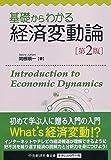 基礎からわかる経済変動論(第2版)