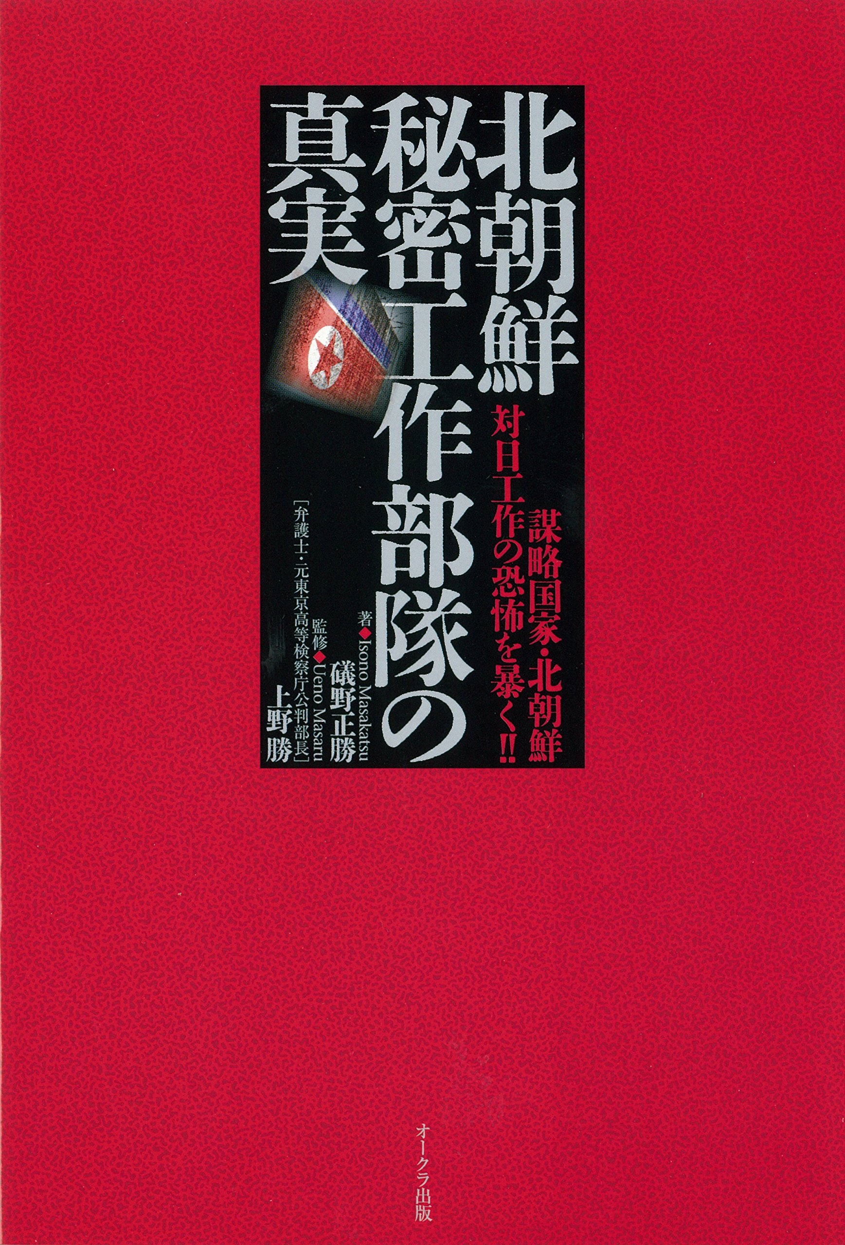 Download Kitachosen himitsu kosaku butai no shinjitsu : Boryaku kokka kitachosen tainichi kosaku no kyofu o abaku. ebook