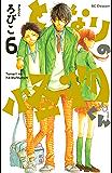 となりの怪物くん(6) (デザートコミックス)