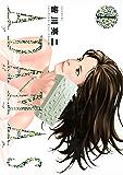 ADAMAS(1) (イブニングコミックス)