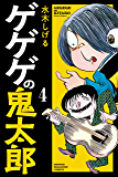 ゲゲゲの鬼太郎(4) (コミッククリエイトコミック)