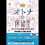 オトナの保健室 セックスと格闘する女たち (集英社ノンフィクション)