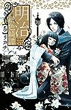 明治緋色綺譚(5) (BE・LOVEコミックス)