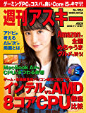 週刊アスキーNo.1204(2018年11月13日発行) [雑誌]