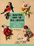 崔西的微型刺绣小画:复古人像和花鸟
