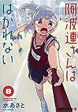 阿波連さんははかれない 8 (ジャンプコミックス)