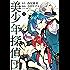 美少年探偵団(1) (ARIAコミックス)