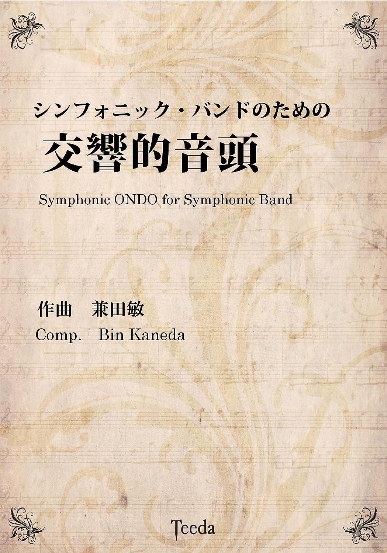 ティーダ出版 吹奏楽譜 シンフォニックバンドのための交響的音頭 (兼田敏)   B01NBFRN06