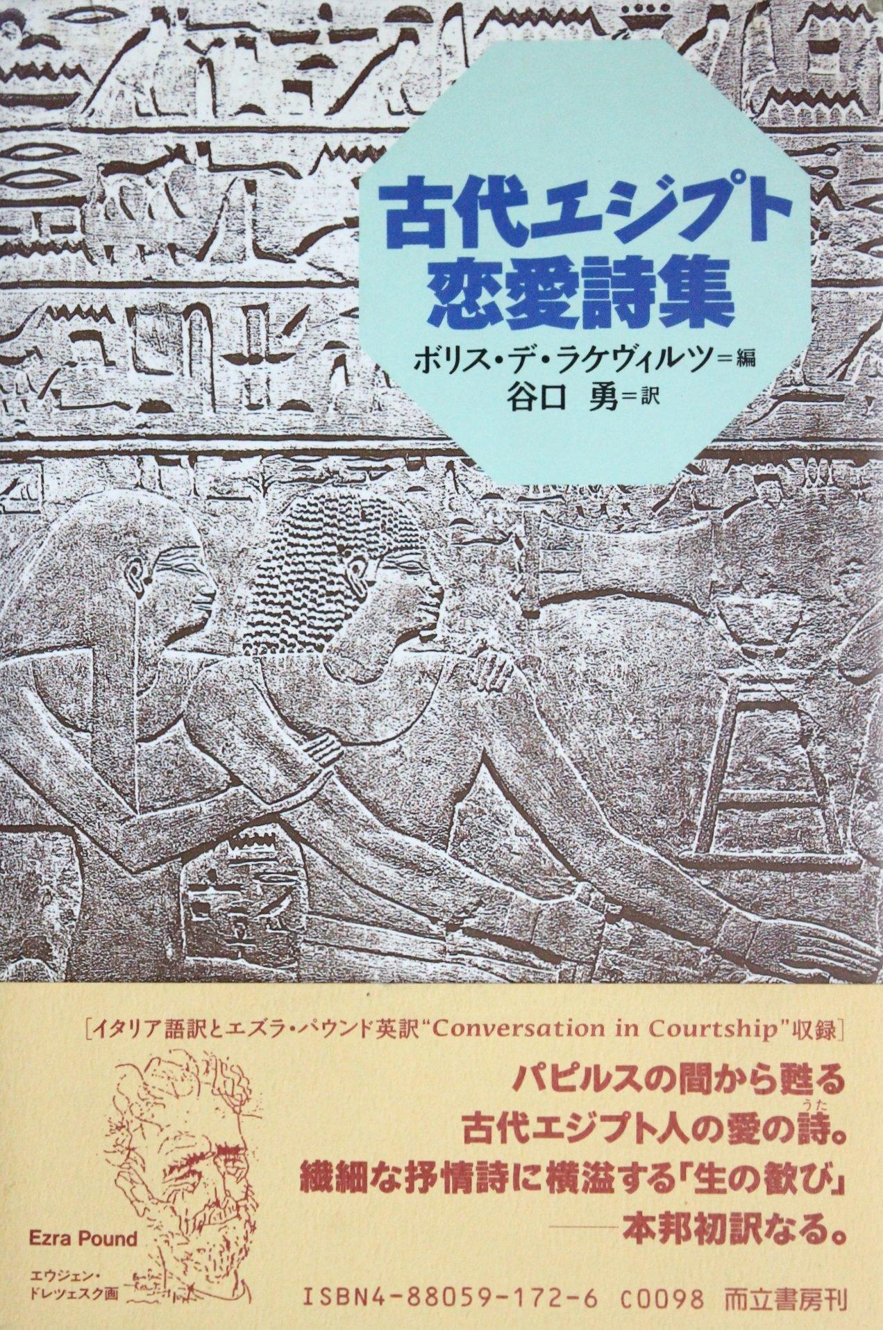 古代エジプト恋愛詩集 | ボリス...
