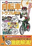 業界No.1自転車バカが教える 自転車あるあるトラブル解決BOOK