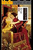 罗密欧与朱丽叶(莎士比亚戏剧•中文版)