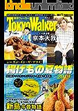 月刊 東京ウォーカー 2019年7月号 [雑誌]