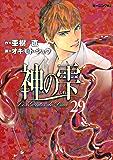 神の雫(29) (モーニングコミックス)
