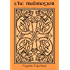 The Mabinogion (Forgotten Tales)