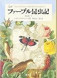 ファーブル昆虫記 第6巻 下 完訳 (ファーブル昆虫記)