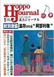 北方ジャーナル 2018年5月号[雑誌]