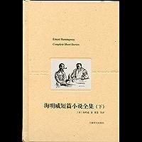 海明威短篇小说全集(下) (海明威文集)