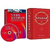 现代汉语词典(第7版)+牛津高阶英汉双解词典(第8版)(套装共2册)