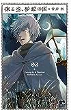 凍る空、砂鉱の国 02 (プリンセスコミックス)