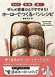 まぜる・発酵・焼く ぜんぶ容器ひとつでできる!  ホーローでつくるパンレシピ
