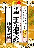 平成31年運命宝鑑 (神明館暦書シリーズ)