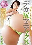 デカ尻マニアックス 松下美織 ワンズファクトリー [DVD]