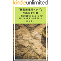 How To Draw Your Customer Creation Map To Consult Your Marketing Plans (Shiogama BTC Business School) (Japanese Edition)