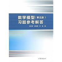 数学模型(第五版)习题参考解答