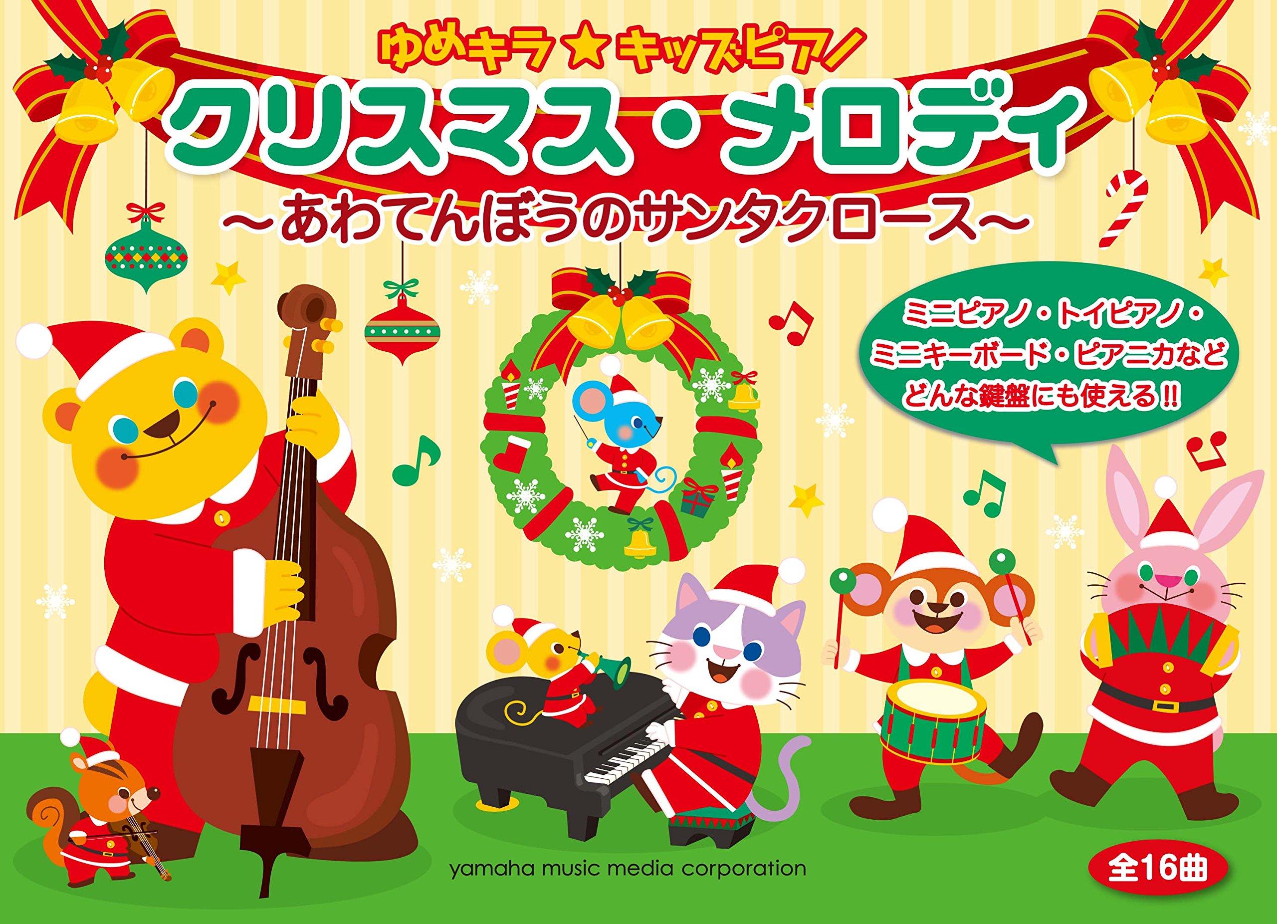 ゆめキラキッズピアノ クリスマスメロディ あわてんぼうの