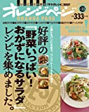 好評の「野菜いっぱい! おかずになるサラダ」レシピを集めました。 (ORANGE PAGE BOOKS オレンジページBESTムック! v)
