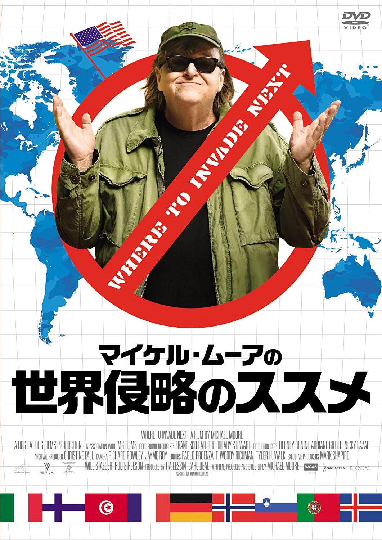 世界侵略のススメ [Amazon DVD]