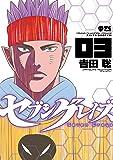 セブングレイズ(3)(完結)(ヤングチャンピオン・コミックス)